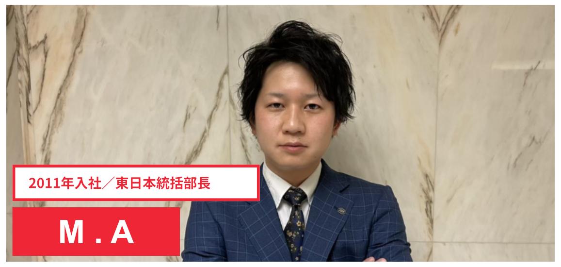 入社8年目 / 神戸支店長 武藤 章里