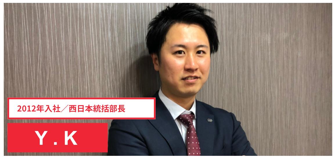 入社10年目 / 西日本統括 阿久津 翔